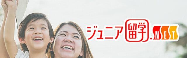 ジュニア留学.net