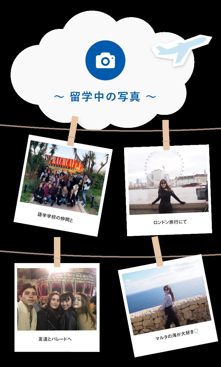 留学中の写真
