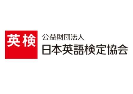第25回<英語検定>英検テスト-日本で最も歴史のある英語テスト-