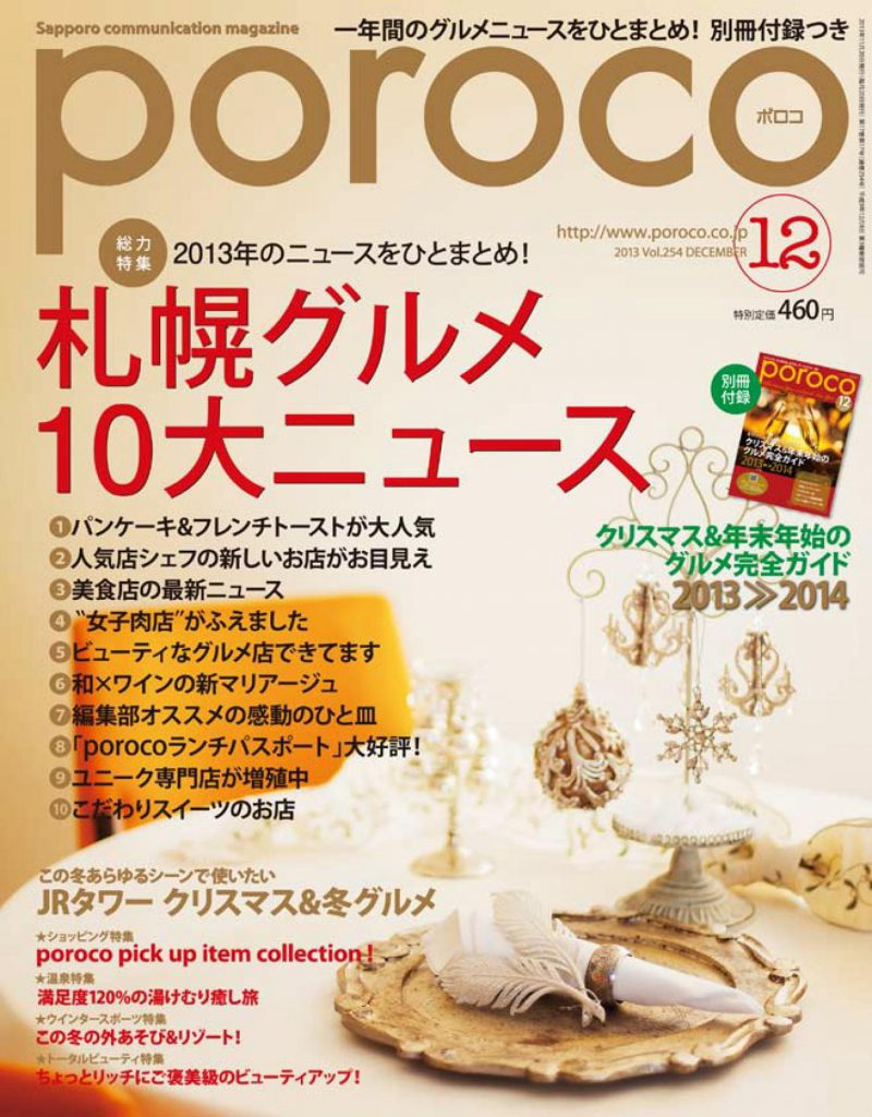 2013年11月20日発売、札幌市のタウン誌「poroco12月号」(コスモメディア刊)に、ウインテック留学センターの広告が掲載されました(2013年11月20日)