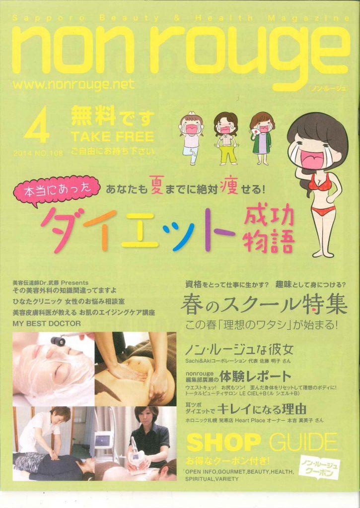 2014年3月25日発行、「non rouge 4月号」(ノースムーン刊)に、ウインテック留学センター札幌支店の紹介が掲載されています(2014年3月25日)