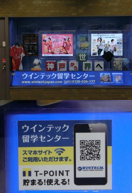 神戸支店ショーウインドウ ディスプレイ一部変更(2013年6月28日)