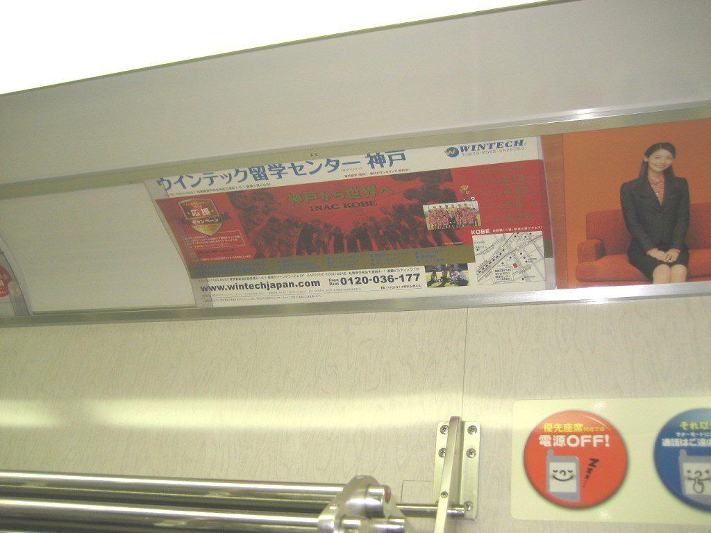 4月1日から5月31日までの間、神戸市営地下鉄(山手線・海岸線)にて棚上広告を掲出(2014年4月1日)