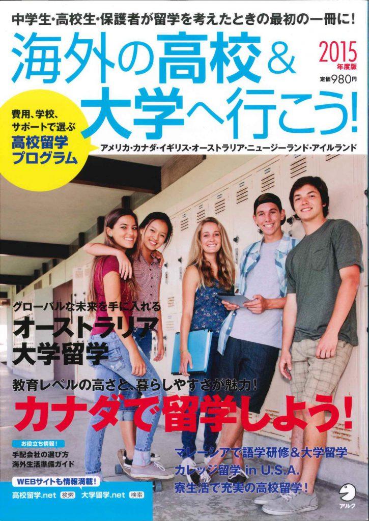 2014年4月7日発売「海外の高校&大学に行こう!」(アルク刊)に、ゴルフ留学中の中山侑紀さんの取材記事が掲載されました(2014年4月7日)
