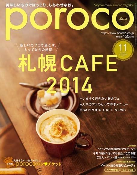 2014年10月20日発売、札幌市のタウン誌「Poroco11月号」(コスモメディア刊)に、9月26日に札幌で行われたウインテック留学センター主催の留学イベント「第2回ウインテック女子会」の様子が掲載されています。(2014年9月26日)
