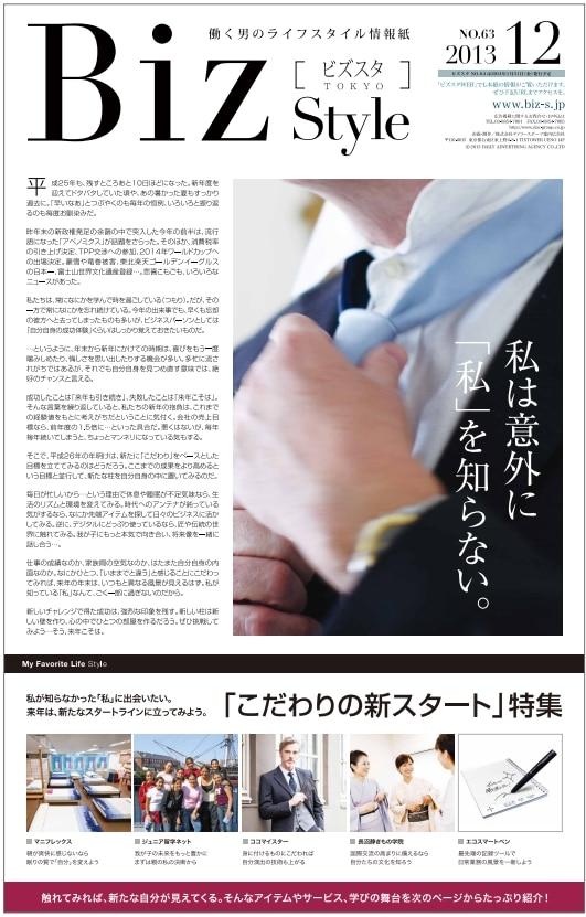 2013年12月20日発行「Biz Style(ビズスタ)」にジュニア留学についての広告が掲載されました(2013年12月20日)