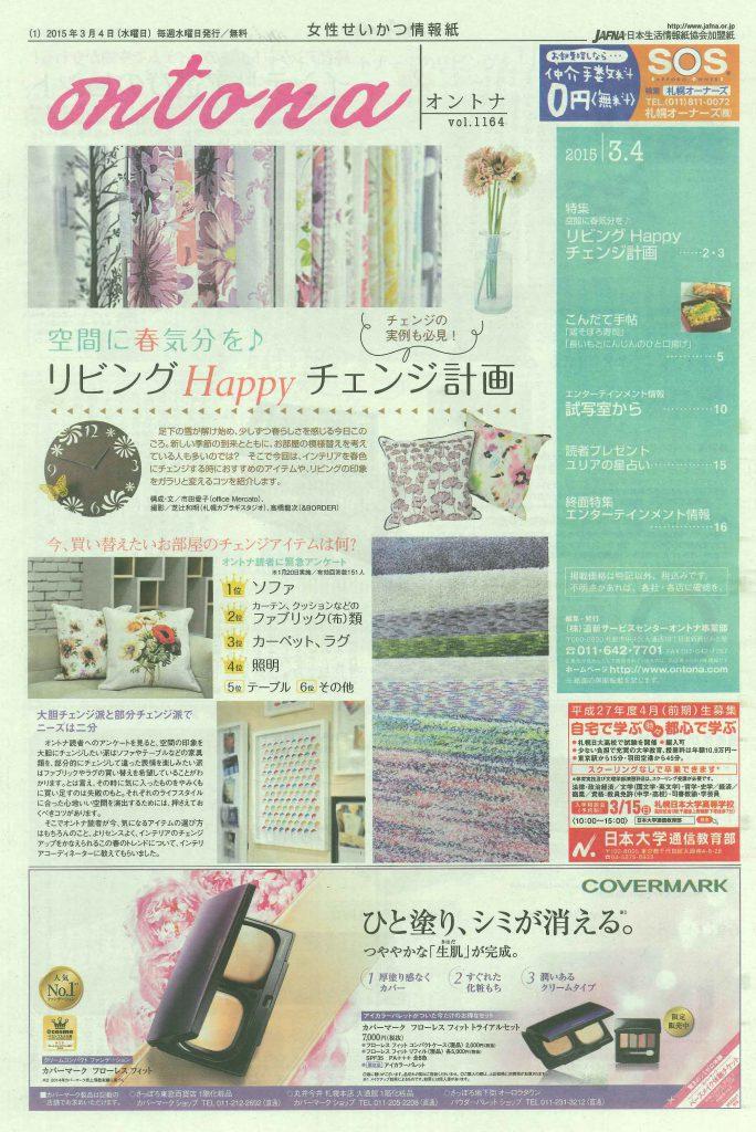 2015年3月4日発行、タブロイド紙「ontona(オントナ)」に札幌支店のPR広告が掲載されています。
