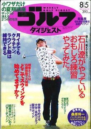 2014年8月5日発売 「週刊ゴルフダイジェスト」(ゴルフダイジェスト社刊)に、取材協力しました。(2014年8月5日)