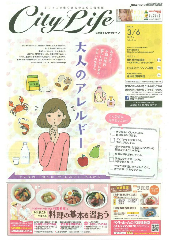2015年3月6日配布、「さっぽろシティライフ」に札幌支店のPR広告が掲載されています。