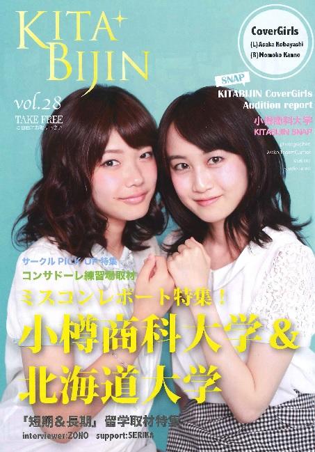 2014年8月28日発行、札幌エリアフリーマガジン「KITABIJINvol.28」(プロジェクト・ノア刊)に、留学に関する情報を提供しました。(2014年8月28日)