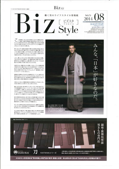2014年8月29日発行「Biz Style(ビズスタ)」に、ジュニア留学についての広告が掲載されています。(2014年8月29日)