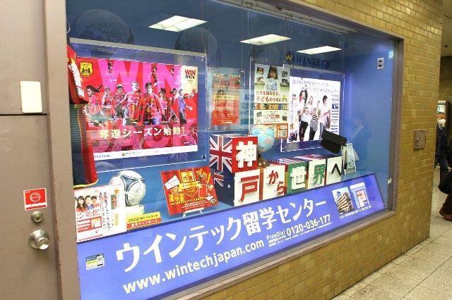 神戸支店ショーウインドウ リニューアル(2015年3月18日)