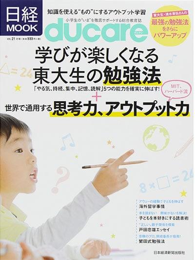 2014年9月18日発売 「ducare(デュケレ)vol.21」(日本経済新聞出版社刊)で、ウインテック留学センターが運営する「ジュニア留学.NET」について情報提供しました。(2014年9月18日)