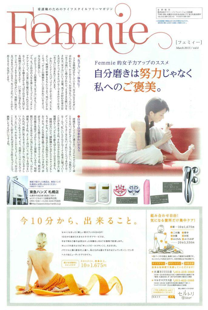 2015年3月26日配布、「Femmie(フェミー)3月号」(企画・制作:北海道デイリー・インフォメーション)に札幌支店の情報が掲載されています。(2015年3月26日)