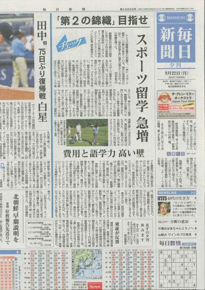 2014年9月22日発行「毎日新聞(夕刊)」で、スポーツ留学・ゴルフ留学についての取材協力を受けました。(2014年9月22日)