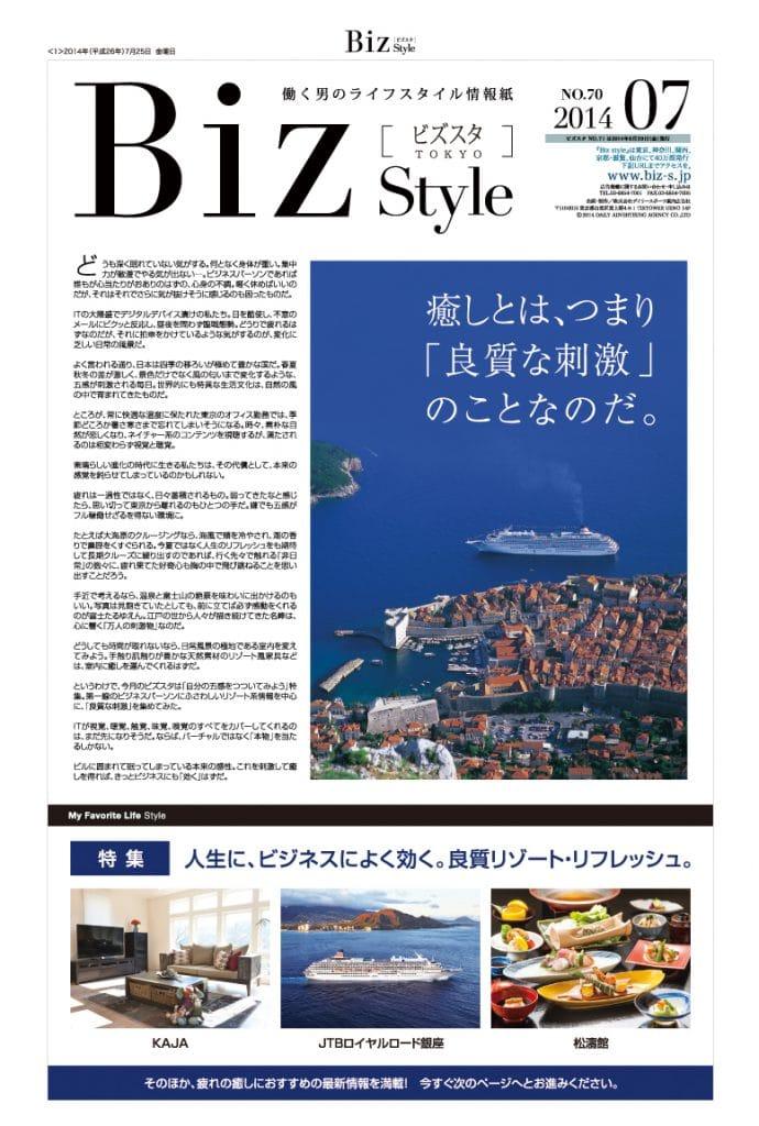 2014年7月25日発行「Biz Style(ビズスタ)」に、小・中・高校生の留学について広告が掲載されています。(2014年7月25日)
