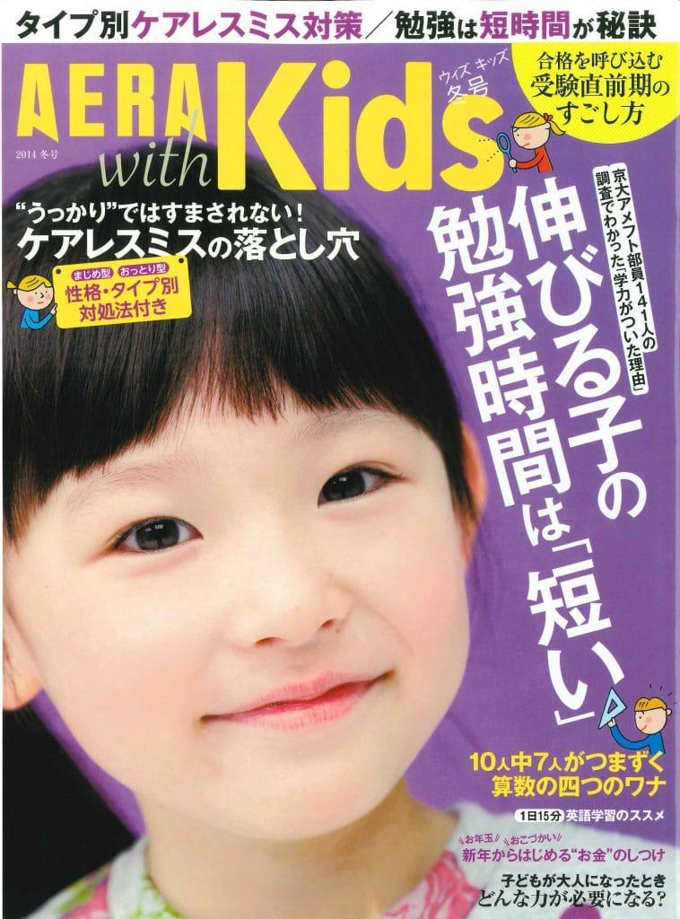 2014年12月5日発売「AERA with Kids」(朝日新聞出版社刊)の親子留学特集で取材協力しました。 (2014年12月5日)