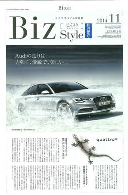 2014年11月28日発行「Biz Style(ビズスタ)特別編集号」に、ジュニア留学についての広告が掲載されています。(2014年11月28日)