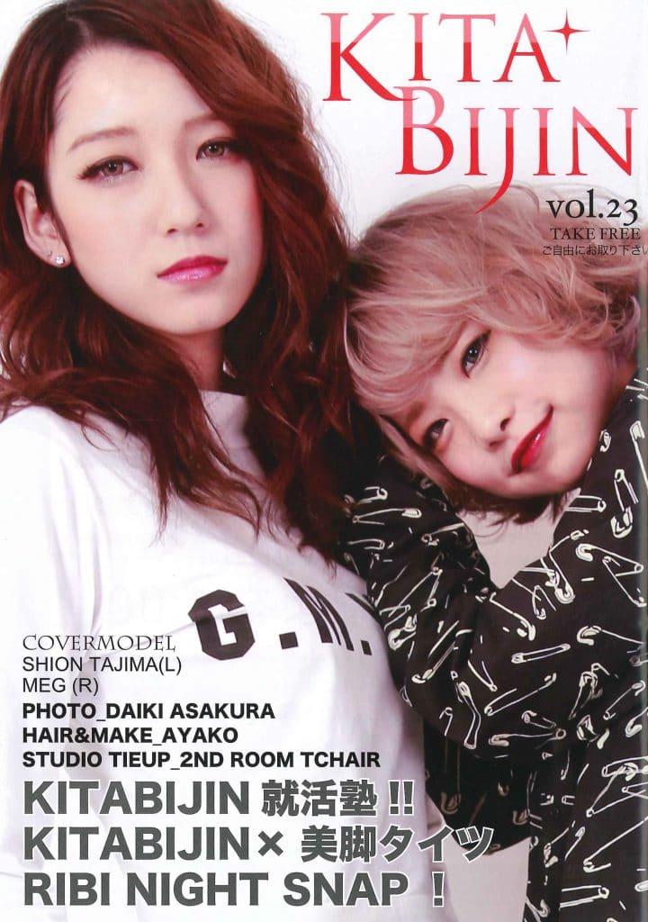 2013年12月20日発行札幌エリアフリーマガジン「KITABIJINvol.23」(プロジェクト・ノア刊)の裏表紙に、ウインテック留学センターの広告が掲載されています。(2013年12月20日)