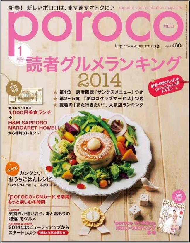 2013年12月20日発売 札幌市のタウン誌「poroco1月号」(コスモメディア刊)に、ウインテック留学センターの広告が掲載されました(2013年12月20日)