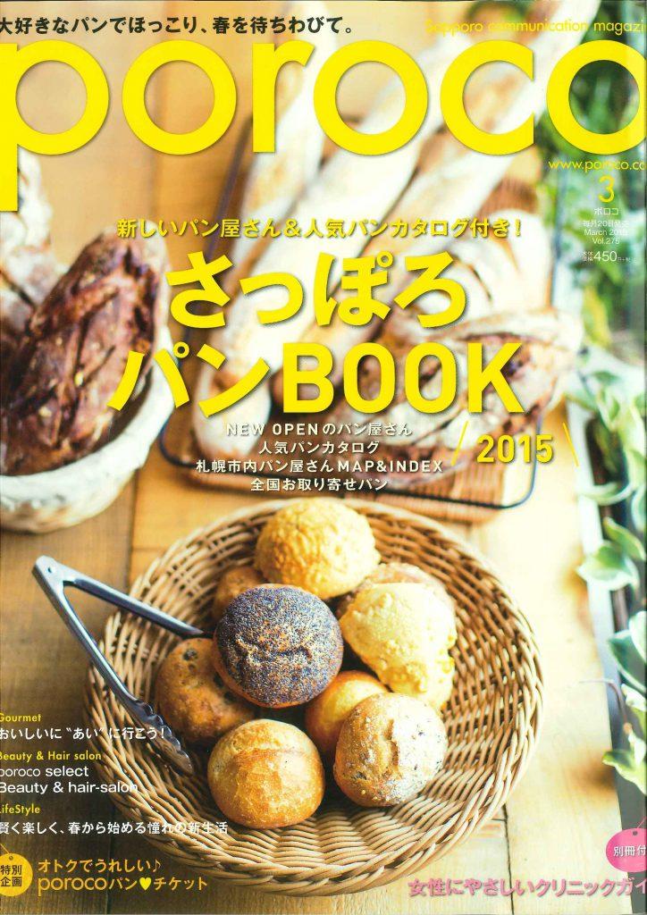 2015年2月20日発売 札幌市のタウン誌「poroco3月号」& 別冊に(コスモメディア刊)に、ウインテック留学センターの広告が掲載されました(2015年2月20日)