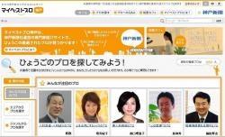 兵庫県のプロ紹介サイト