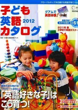 子ども英語カタログ2012
