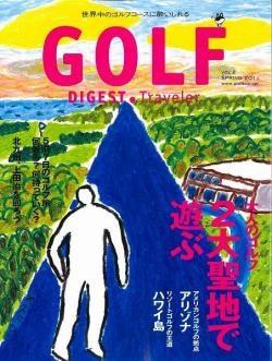 ゴルフダイジェスト・トラベラー Vol.2