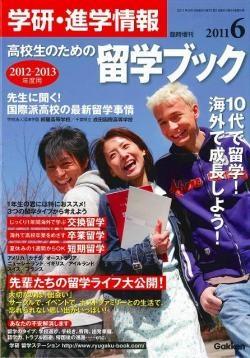 高校生のための留学ブック(学研・進学情報増刊)