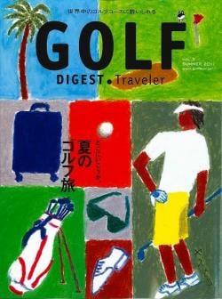 ゴルフダイジェスト・トラベラーVol.3夏号