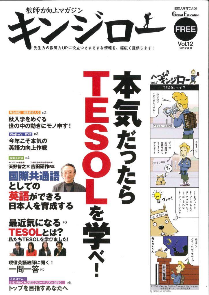 2012年6月25日高等学校(全国)配布「キンジロー2012夏号(Vol.12)」(双葉社刊)に、弊社の広告が掲載されています。(2012年6月25日)