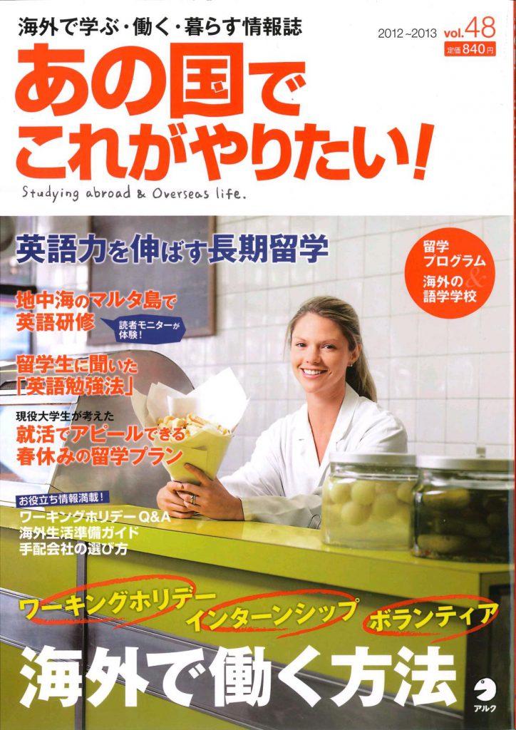 2012年12月6日発売の「あの国でこれがやりたい!48号」(アルク刊)で、留学プログラムの情報提供に協力しました。(2012年12月6日)