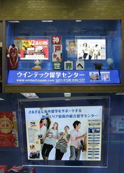 神戸支店ショーウインドウをオープン!(2012年12月14日)