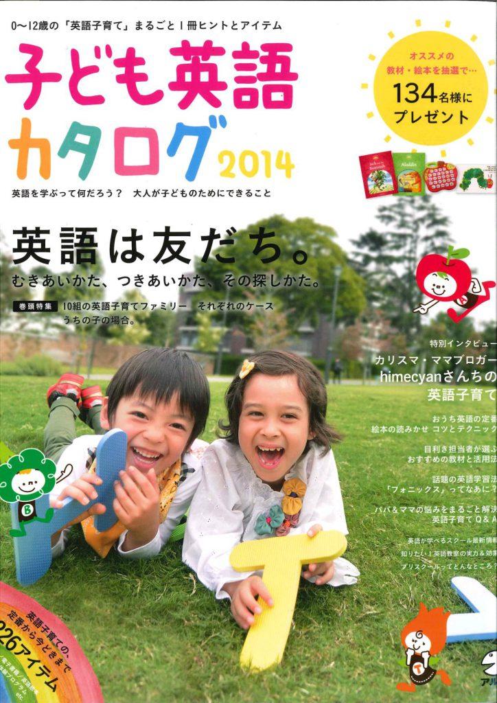 2013年1月18日発売「子ども英語カタログ2013」(アルク刊)で、ウインテック留学センターからサマーキャンプを体験した畔上絢さんのインタビュー記事と朝香カウンセラーからのジュニア留学のアドバイスが掲載されています。(2013月1月18日)