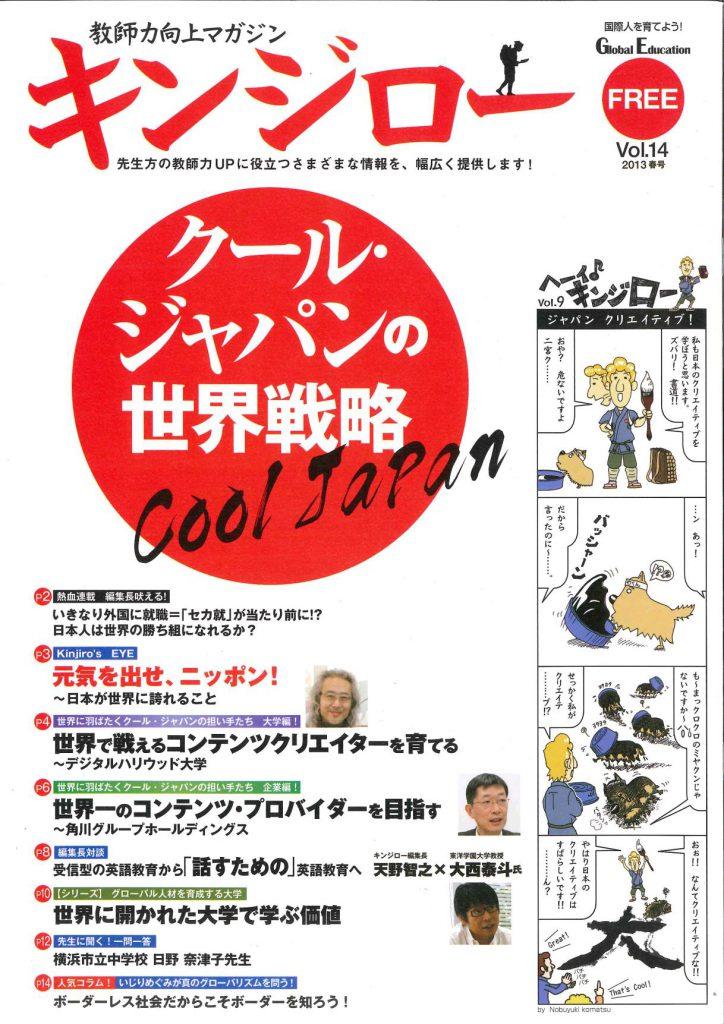 2013年2月25日高等学校(全国)配布「キンジロー2013春号(Vol.14)」(双葉社刊)に、弊社の広告が掲載されています。(2013年2月25日)