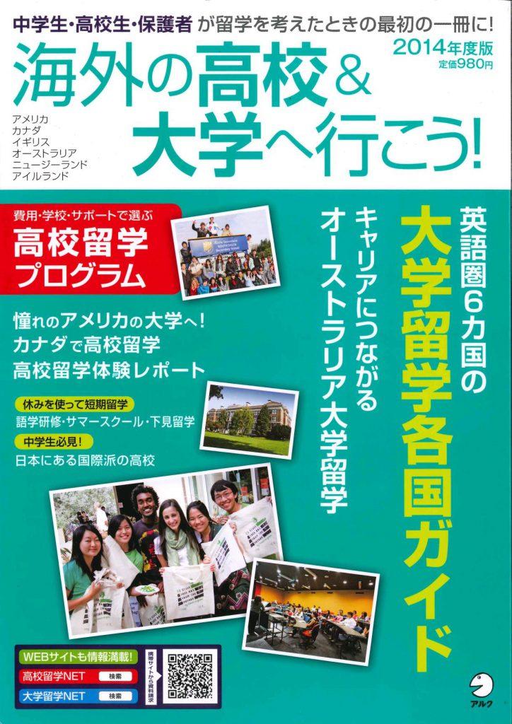 2013年3月28日発売「海外の高校&大学に行こう!」(トゥモロー刊)にゴルフ留学中の中山綾香さんの取材記事が掲載されています。(2013年3月28日)