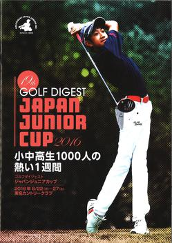 (関連サイト)ジュニアゴルフ留学のWhat's Newが更新されました。「ゴルフダイジェスト・ジャパンジュニアカップ開催中! 」