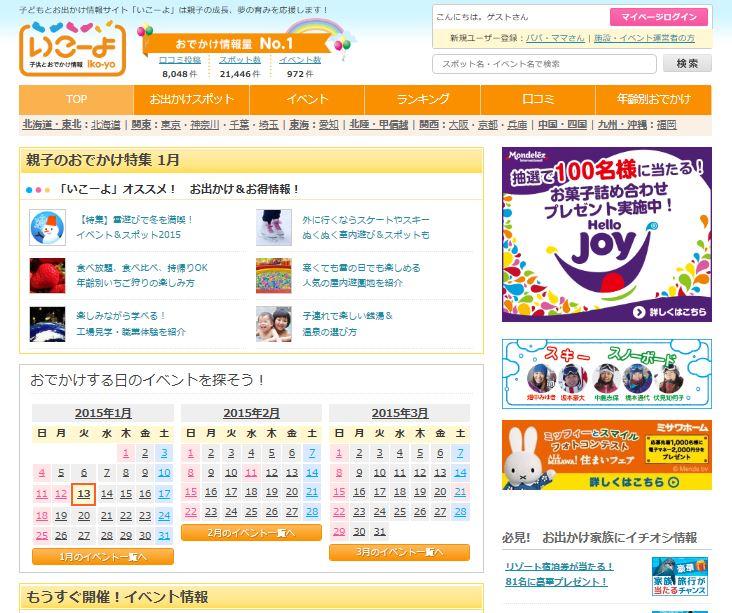 日本最大級の親子おでかけサイト「いこーよ」に、ジュニア留学についての取材協力をしました。(2015年1月13日)