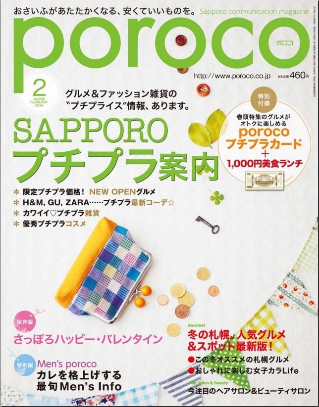 2014年1月20日発売 札幌市のタウン誌「poroco2月号」(コスモメディア刊)に、ウインテック留学センターの広告が掲載されました(2014年1月20日)