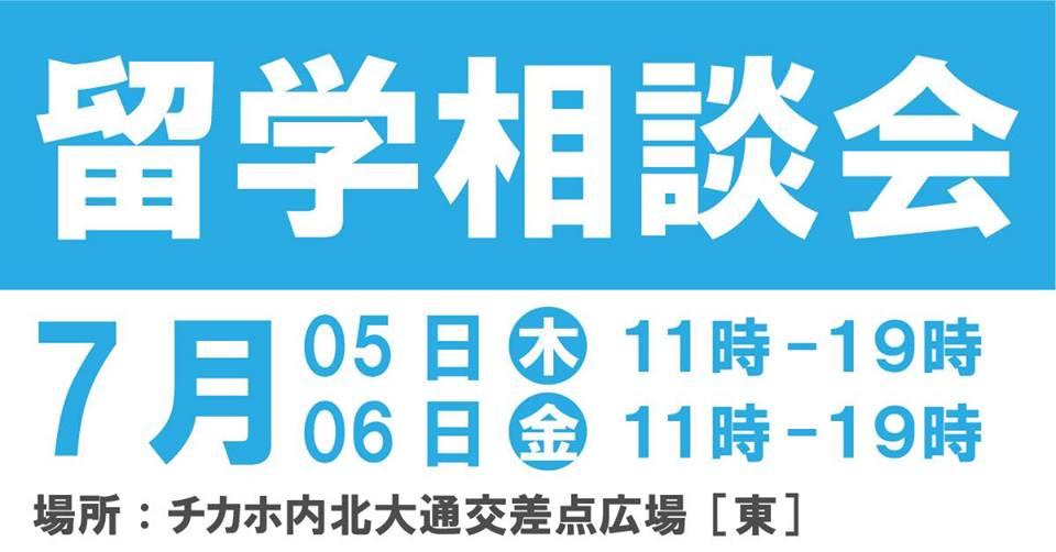 札幌チカホで『留学相談会』を開催します!