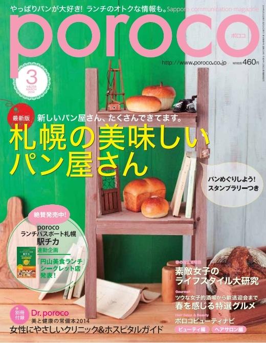 2014年2月20日発売 札幌市のタウン誌「poroco3月号」(コスモメディア刊)に、ウインテック留学センターの広告が掲載されました(2014年2月20日)