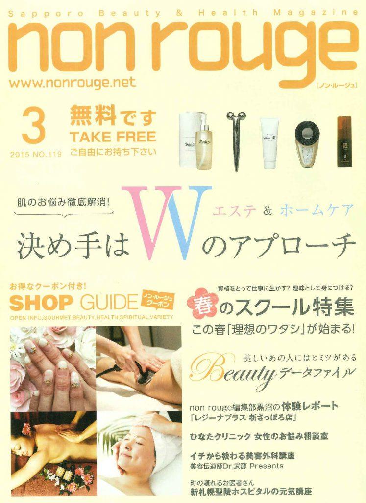 2015年2月25日発行、「non rouge3月号」(ノースムーン刊)に、ウインテック留学センター札幌支店の紹介が掲載されています。(2015年2月25日)