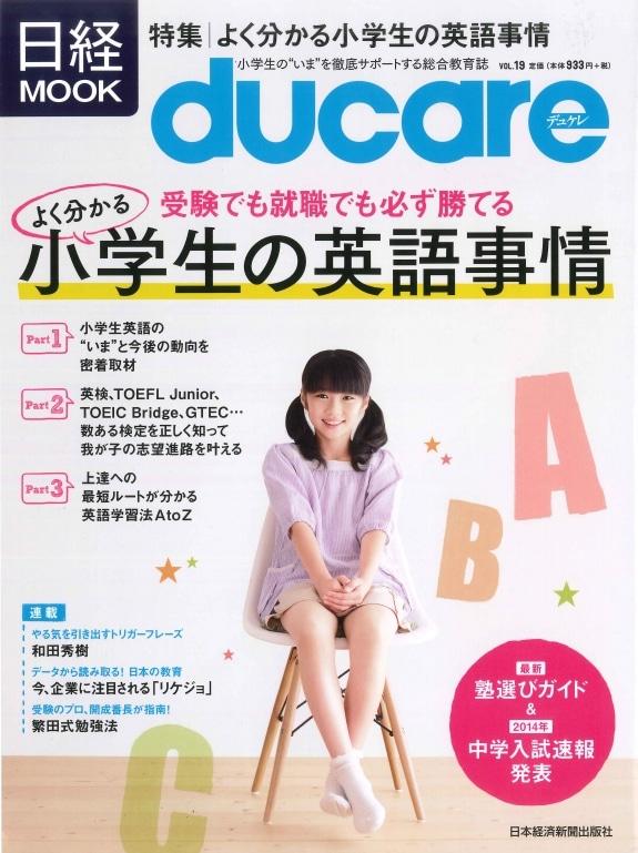 2014年3月18日発売 「ducare(デュケレ)vol.19」(日本経済新聞出版社刊)で、サマーキャンプ(英語+ゴルフ)の情報提供に協力しました(2014年3月18日)