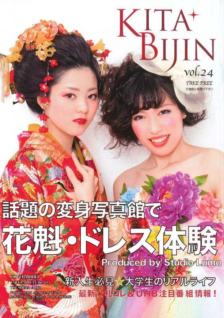 2014年3月28日発行 札幌エリアフリーマガジン「KITABIJINvol.24」(プロジェクト・ノア刊)の裏表紙に、ウインテック留学センターの広告が掲載されています。(2014年3月28日)