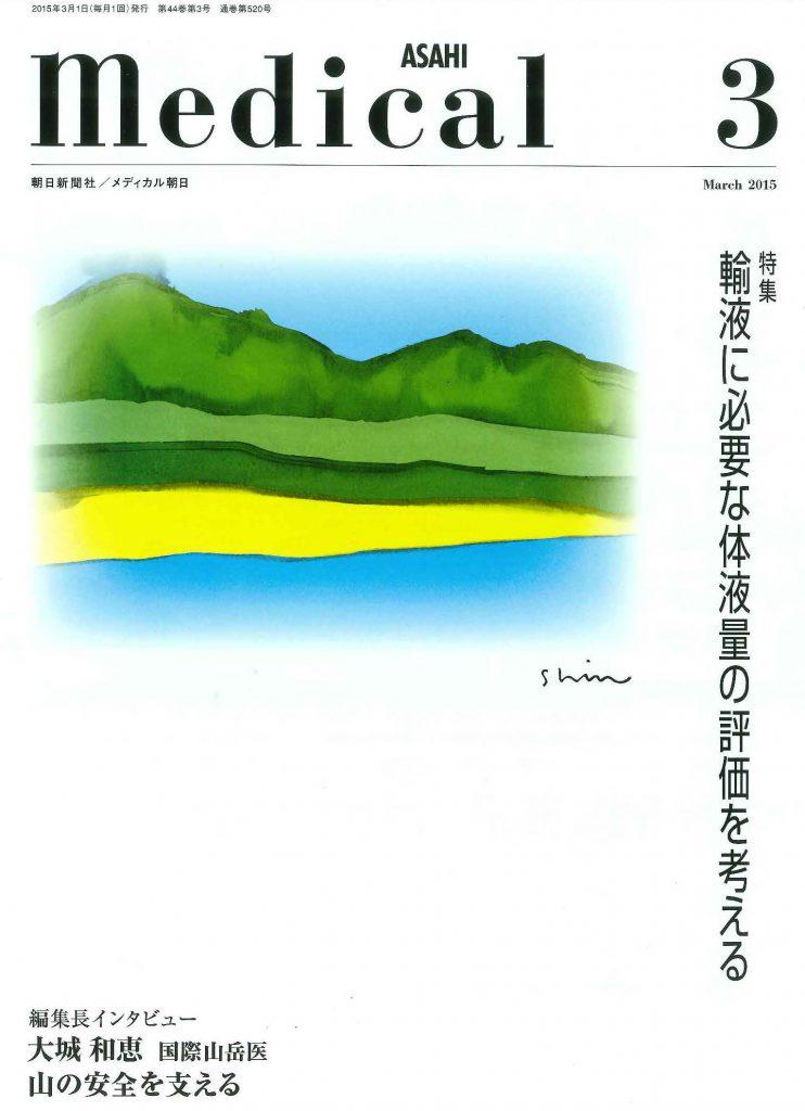 2015年3月1日発行「月刊メディカル朝日」(朝日新聞社刊)にIJGAのPR広告が掲載されました。