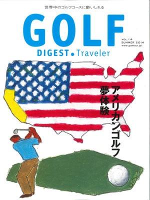 2014年4月30日発売「ゴルフダイジェスト・トラベラーVol.14 夏号」(ゴルフダイジェスト社刊)にIJGAのPR広告が掲載されました。 (2014年4月30日)