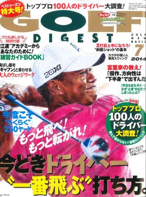 2014年5月21日発売、「月刊ゴルフダイジェスト7月号」(ゴルフダイジェスト社刊)に、IJGAのPR広告が掲載されました。 (2014年5月21日)