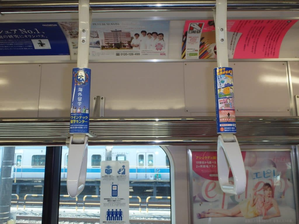 2015年3月26日スタート、小田急線つり革広告車輌限定ジャック。