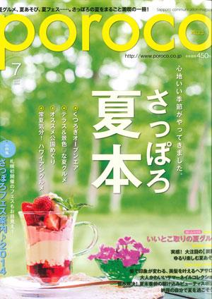 2014年6月20日発売、札幌市のタウン誌「Poroco7月号」(コスモメディア刊)に、5月23日に札幌で行われたウインテック留学センター主催の留学イベント「ウインテック女子会」の様子が掲載されています。(2014年6月20日)