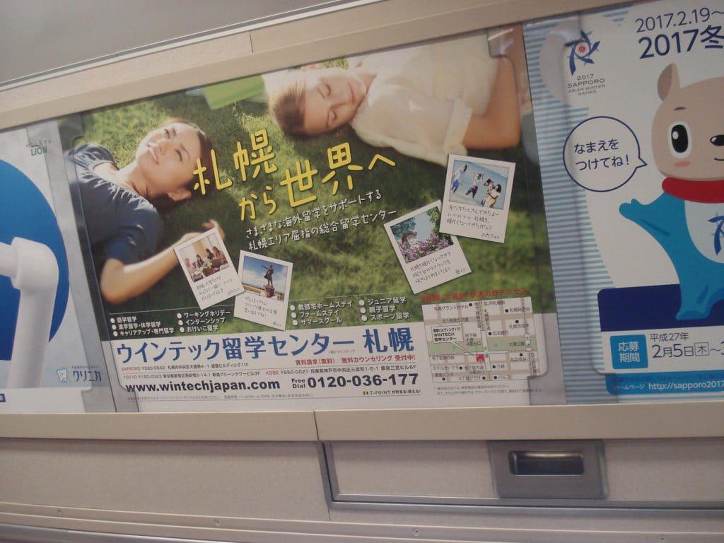 2015年3月1日から2ヵ月間、札幌市営地下鉄(南北線・東西線・東豊線)にて窓上広告を掲出します。